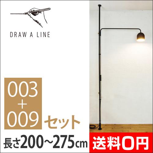 DRAW A LINE テンションロッドC+ランプC おしゃれ