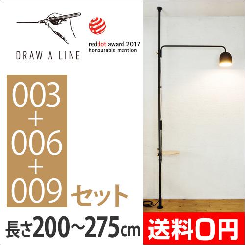 DRAW A LINE 3点セット ロッドC+テーブルA+ランプC おしゃれ