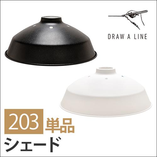 DRAW A LINE 203 Shade  おしゃれ