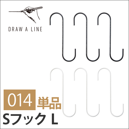 DRAW A LINE 014 Sフック L おしゃれ