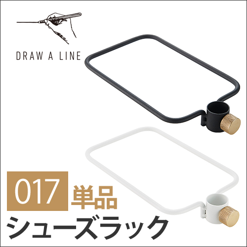 DRAW A LINE 017 シューズラック おしゃれ