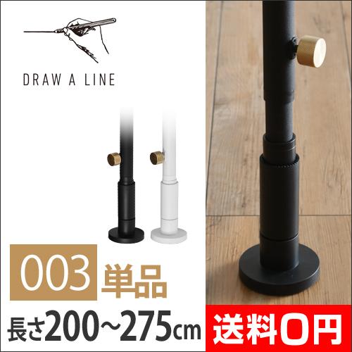 DRAW A LINE 003 テンションロッドC おしゃれ