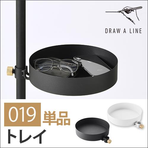 DRAW A LINE 019 トレイ おしゃれ