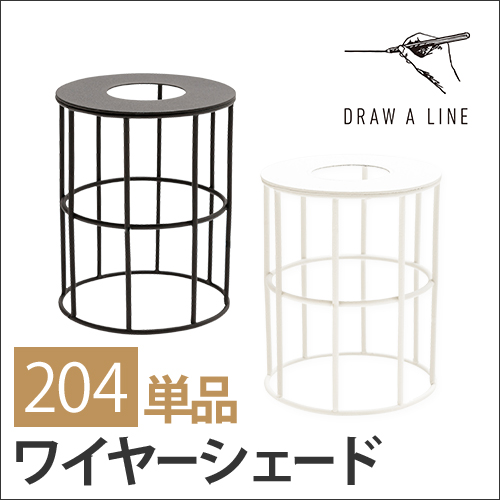 DRAW A LINE 204 Wire Shade  おしゃれ