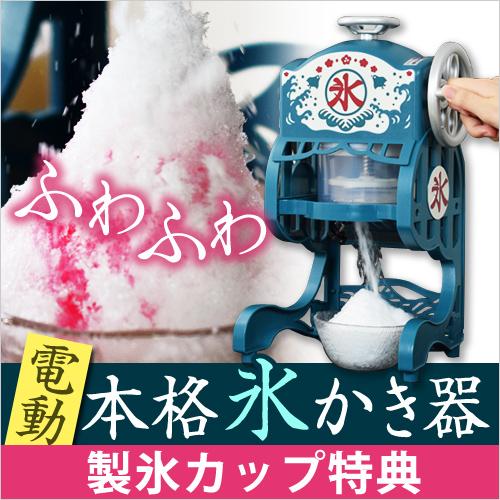 電動本格ふわふわ氷かき器 【レビューで製氷カップ2個セットの特典】 おしゃれ