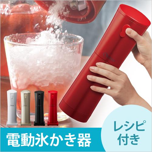大人の氷かき器 電動かき氷メーカー 【もれなく送料無料の特典】 おしゃれ