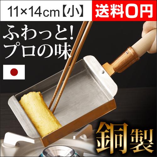 銅 玉子焼き器10.5号 おしゃれ
