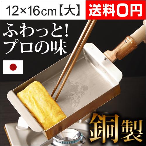 銅 玉子焼き器12号 おしゃれ