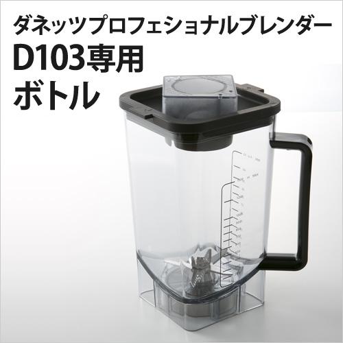 ダネッツ D103専用 ボトル おしゃれ