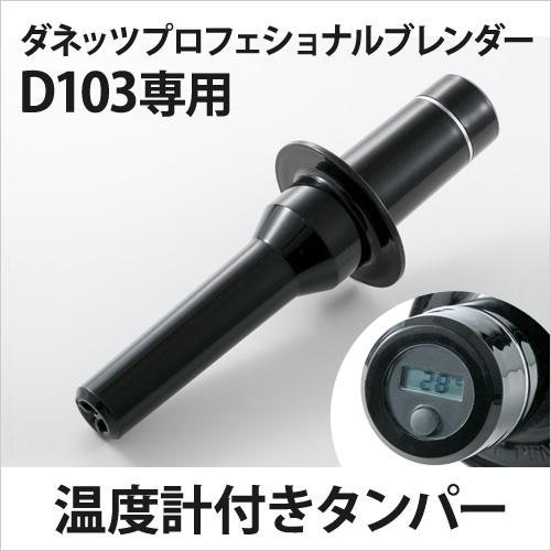 ダネッツ D103専用 温度計付タンパー おしゃれ