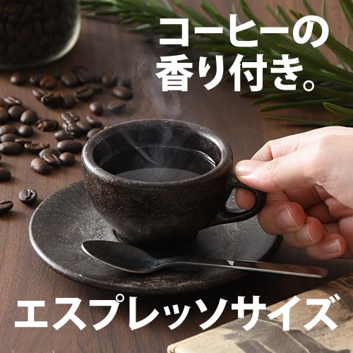 Kaffeeform Espresso(カフェフォルム エスプレッソ) おしゃれ