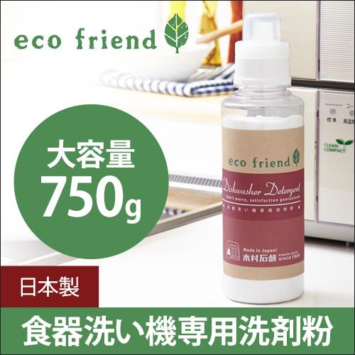 エコフレンド+α 食器洗い機専用洗浄粉 おしゃれ