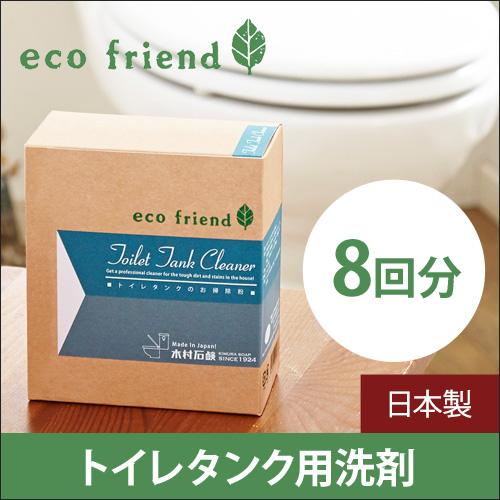 エコフレンド+α トイレタンクのお掃除粉 おしゃれ