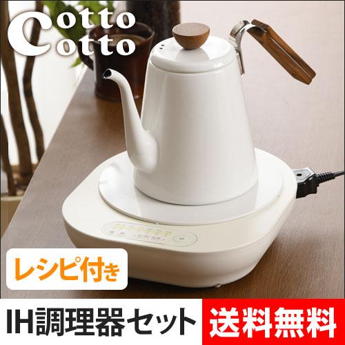 エコモ cotto cotto IHわくセット 【レビューでスポンジワイプの特典】 おしゃれ