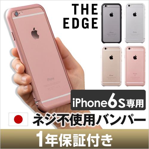 The Edge iPhone6s専用バンパー 【レビューでラウンドバッテリーの特典】 おしゃれ