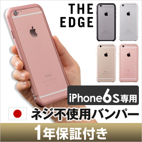 The Edge iPhone6s専用バンパー【もれなく送料無料の特典】 おしゃれ