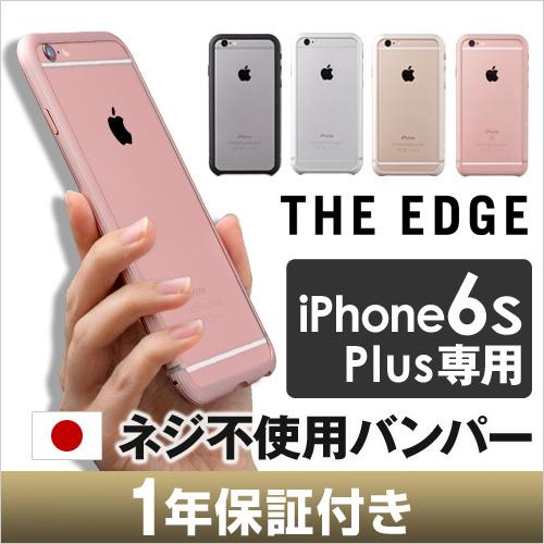 The Edge iPhone 6sPlus専用ケース 【レビューでラウンドバッテリーの特典】 おしゃれ