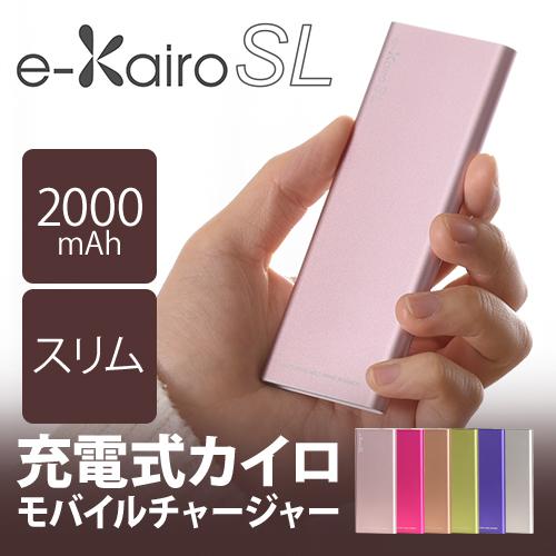 e-Kairo SL 充電式カイロ おしゃれ