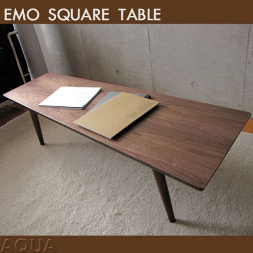 エモ スクエア テーブル【メーカー取寄品】 おしゃれ
