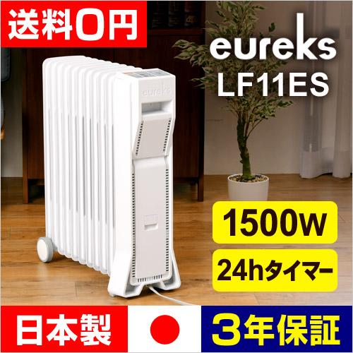 eureks オイルラジエターヒーター LF11ES【もれなく温湿時計モルトの特典】 おしゃれ