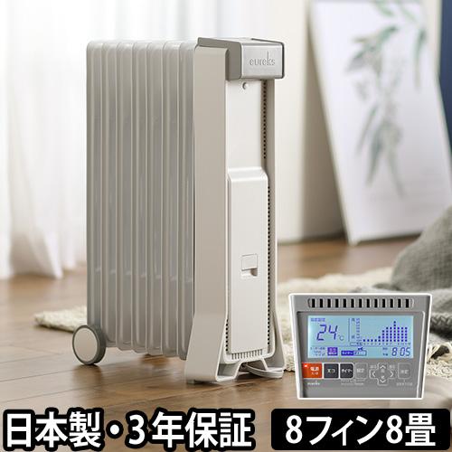 eureks オイルラジエターヒーター LFX8BH 【もれなく温湿時計モルトの特典】 おしゃれ
