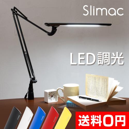 Slimac レディックエグザーム クランプ LEX-970【レビューで温湿時計モルトの特典】 おしゃれ