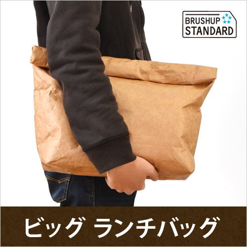 FLY BAG BIG LUNCH BAG おしゃれ