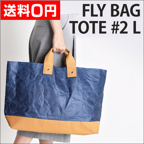FLY BAG TOTE #2 L おしゃれ