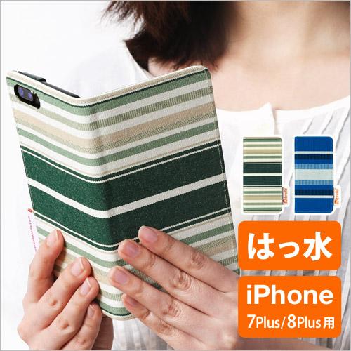 Ultra SLIM フリップケース for iPhone7 Plus/iPhone8 Plus サンブレラ 【レビューで送料無料の特典】 ◆メール便配送◆ おしゃれ