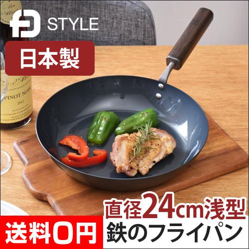 FD STYLE  鉄のフライパン直径24cm 浅型 【レビューでスポンジワイプの特典】 おしゃれ