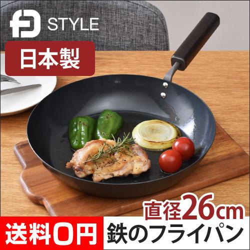 FD STYLE  鉄のフライパン 直径26cm 【レビューでスポンジワイプの特典】 おしゃれ