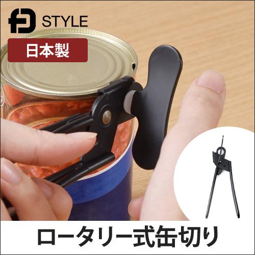 FD STYLE ロータリー式缶切り 【レビューでスポンジワイプの特典】 おしゃれ
