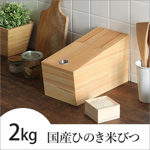 ひのき米びつ 紀州手塗り 2kg おしゃれ