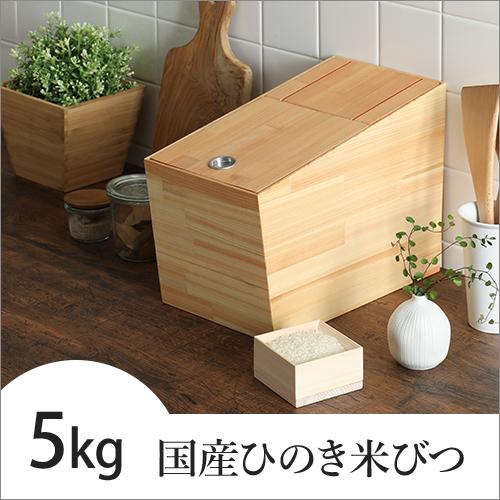 ひのき米びつ 紀州手塗り 5kg おしゃれ