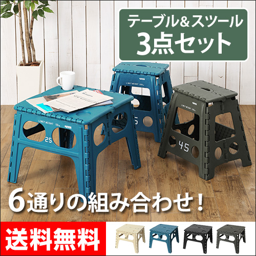 FOLDING TABLE Chapel STOOL Lesmo 3点セット おしゃれ