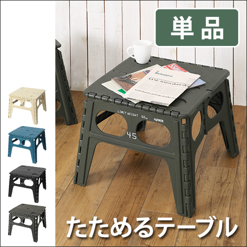 FOLDING TABLE Chapel おしゃれ