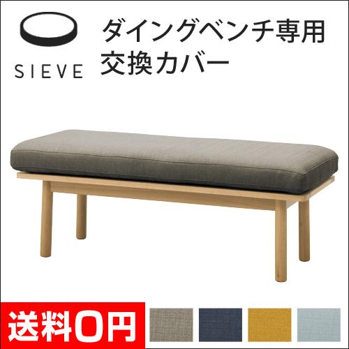 フラッフ ダイニングベンチ交換用カバー【メーカー取寄品】 おしゃれ