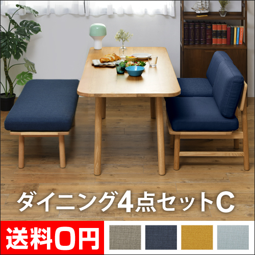 ダイニング4点セットC (テーブル+ベンチ+ソファ1人掛け×2)【メーカー取寄品】 おしゃれ