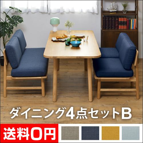 ダイニング4点セットB (テーブル+ソファ2人掛け+ソファ1人掛け×2)【メーカー取寄品】 おしゃれ