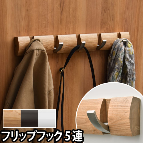 umbra フリップフック 5連フック【税別3000円】 おしゃれ