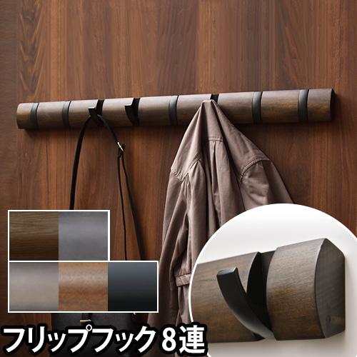 umbra フリップフック 8連フック ブラック/ウォルナット おしゃれ