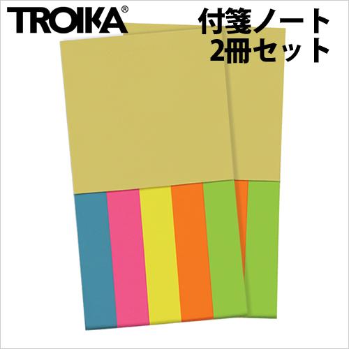 フリップノート用 付箋ノート2冊セット ◆メール便配送◆ おしゃれ