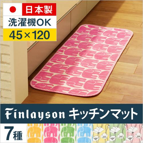 Finlayson キッチンマット120 おしゃれ