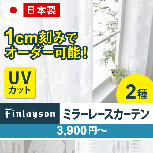 Finlayson レースカーテン 3900円(税別)〜シリーズ【メーカー取寄品】 おしゃれ