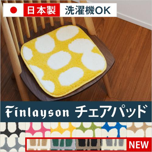 Finlayson POP チェアパッド おしゃれ