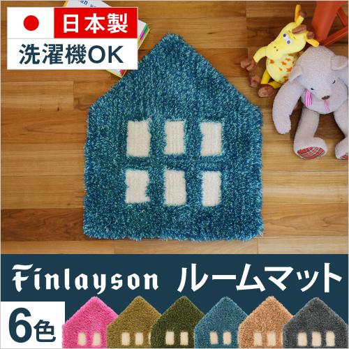 Finlayson TALOTルームマット 【レビューで送料無料の特典】 おしゃれ