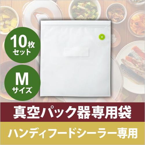 フードシーラーバッグ【Mサイズ】 おしゃれ