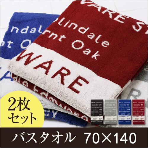 FREEUSE TOWEL バスタオル 70×140 2枚セット おしゃれ
