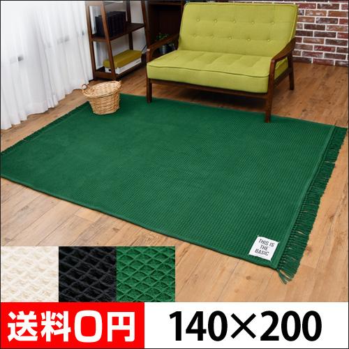 FRINGE WAFFLE BASIC RUG 140×200 おしゃれ