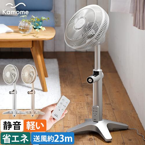 カモメファン  Fシリーズ FKLS-251D 【レビューで選べるオマケBの特典】 おしゃれ
